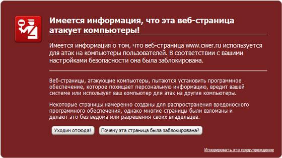 Имеется информация, что эта веб-страница атакует компьютеры!