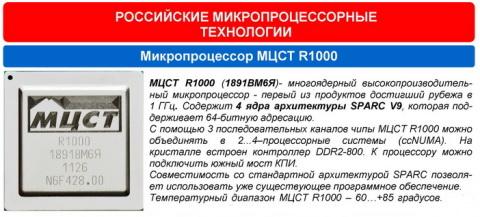 Российские гигагерцовые 4-x ядерные процессоры запущены в серийное производство