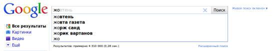 Живой поиск Google мгновенно отображает результаты и динамически обновляет их