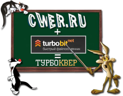 Воскресная мини-раздача ключей к TurboBit.net №2